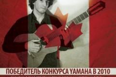 Russian tour